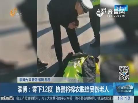 淄博:零下12度 协警将棉衣脱给受伤老人