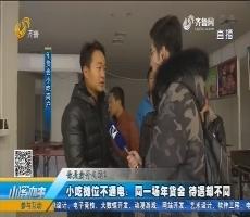 济南:小吃摊位不通电 同一场年货会待遇却不同