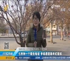 济南:七秒钟一个陌生电话 手机遭遇轰炸式骚扰