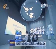 《龙都longdu66龙都娱乐新旧动能转换综合试验区建设总体方案》正式发布