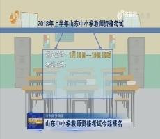 山东中小学教师资格考试今起报名