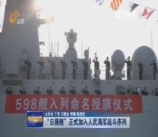 """""""日照舰""""正式加入人民海军战斗序列"""