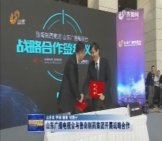 山东广播电视台与鲁南制药集团开展战略合作