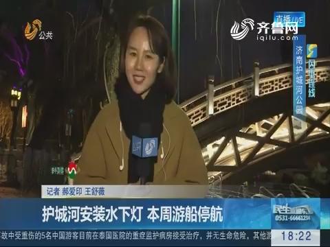 【闪电连线】济南:护城河安装水下灯 本周游船停航
