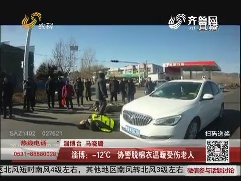 淄博:-12℃ 协警脱棉衣温暖受伤老人