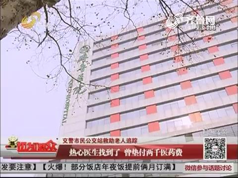 【交警市民公交站救助老人追踪】济南:热心医生找到了 曾垫付两千医药费