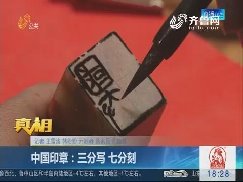 【真相】中国印章:三分写 七分刻