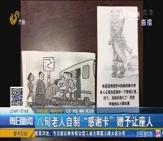 """潍坊:八旬老人自制""""感谢卡""""赠予让座人"""