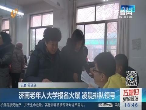 济南老年人大学报名火爆凌晨排队领号