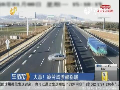 济宁:惊险!高速飞车 原地旋转360度
