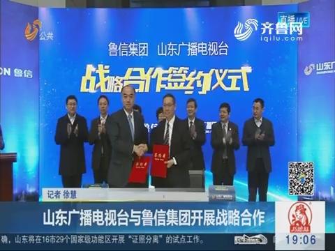 山东广播电视台与鲁信集团开展战略合作