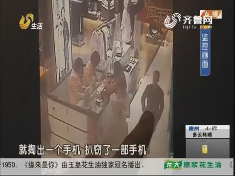 济南:浑然不知 包内手机不见了