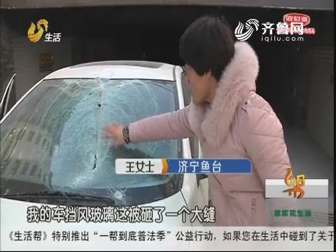 """济宁:""""飞来横祸"""" 车停楼下被砸"""