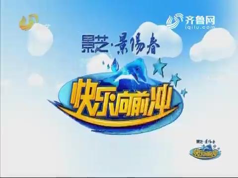 20180116《快乐向前冲》:王中王争霸赛团队对抗赛 赛场飞人队对阵赛场BOSS队