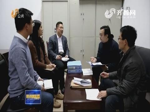 【正风反腐2017】山东:强化监督执纪问责 2017年纪检监察工作取得新成效