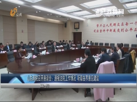山东高院召开座谈会:通报法院工作情况 听取各界意见建议