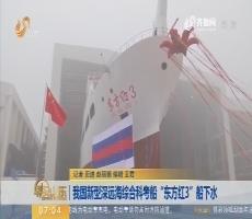 """我国新型深远海综合科考船""""东方红3""""船下水"""