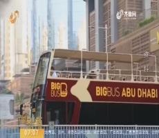 【热点快搜】中国与阿联酋全面互免签证