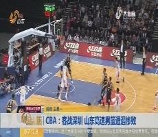 CBA:客战深圳 山东高速男篮遭遇惨败