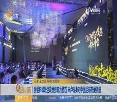 张继科蝉联运动员影响力榜首 米卢现身对中国足球热爱依旧