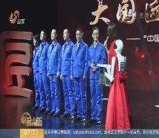 山东能工巧匠职工技能电视争霸赛颁奖典礼1月16日晚举行