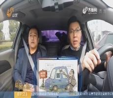 【上车走吧】共享汽车停8天收到千元罚单
