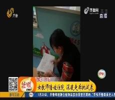 济南:女教师陪娃住院 深夜走廊批试卷
