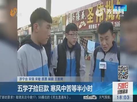济宁:五学子捡巨款 寒风中苦等半小时