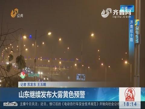 【闪电连线】济南:山东继续发布大雾黄色预警