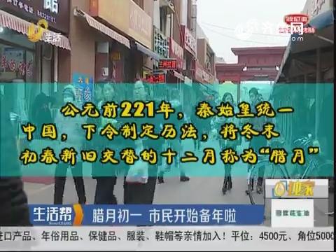 济南:腊月初一 市民开始备年啦