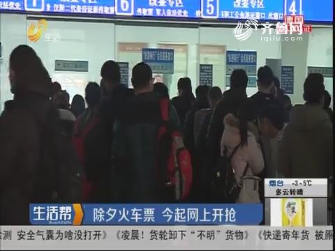 济南:除夕火车票 1月17日起网上开抢