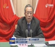中共山东省纪委十一届三次全会召开 刘家义出席并讲话
