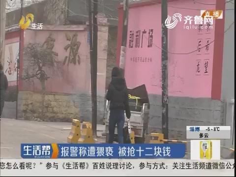 济南:报警称遭猥亵 被抢十二块钱
