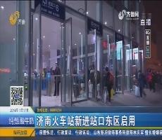 【4G直播】济南火车站新进站口东区启用