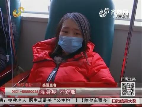 青岛大四男生 小感冒致心肌炎