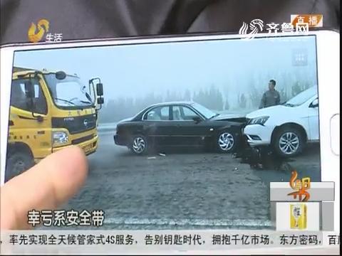 """淄博:上班遇浓雾 两车""""对对碰"""""""