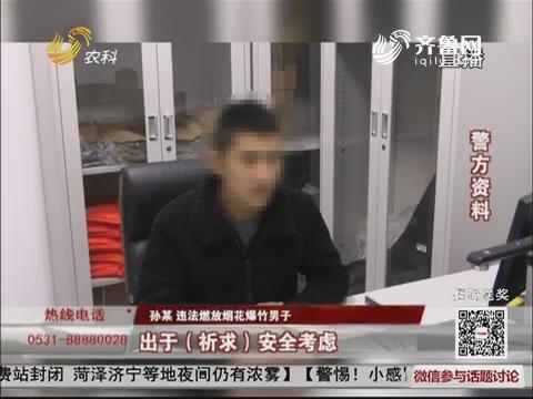 【群众tb988腾博会官网下载】济南:罚款500!房屋上梁 帅小伙放200响爆竹