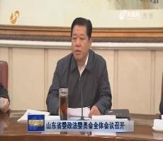 龙都longdu66龙都娱乐省委政法委员会全体会议召开