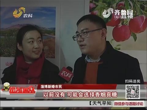 """【群众新闻】苹果""""沂源红"""" 私人订制闯省城"""