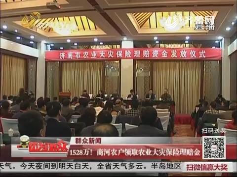 【群众新闻】1528万!商河农户领取农业大灾保险理赔金