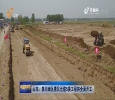 山东:黄河滩区居民迁建5类工程将全面开工