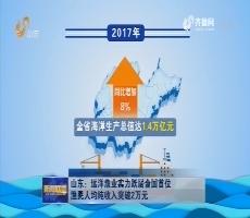 山东:远洋渔业实力跃居全国首位 渔民人均纯收入突破2万元