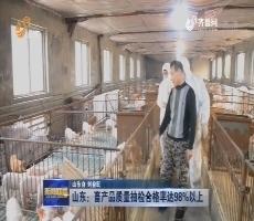 山东:畜产品质量抽检合格率达98%以上