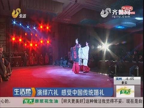 潍坊:演绎六礼 感受中国传统婚礼