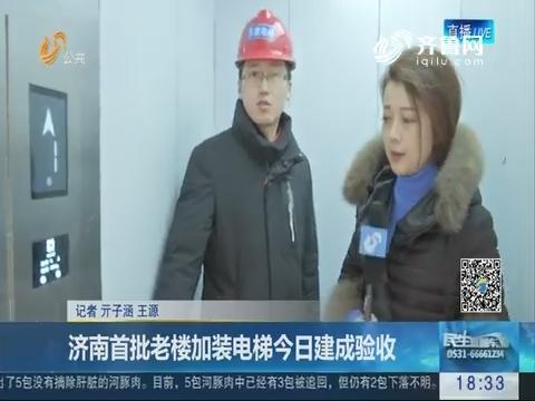 济南首批老楼加装电梯1月17日建成验收