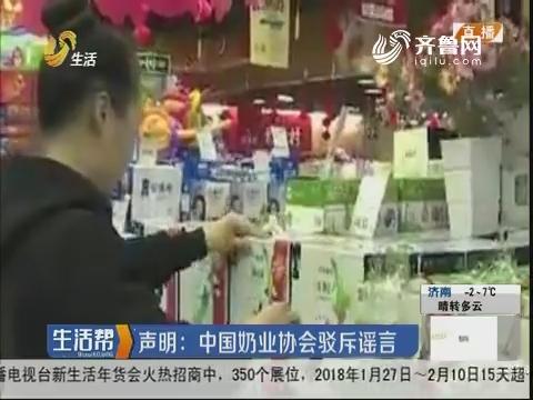 声明:中国奶业协会驳斥谣言