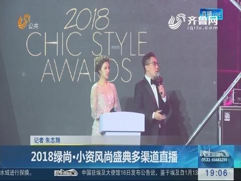 济南:2018绿尚·小资风尚盛典多渠道直播
