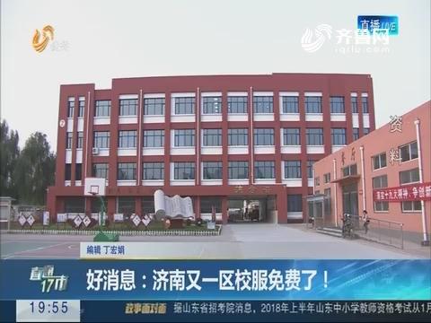 【直通17市】好消息:济南又一区校服免费了!