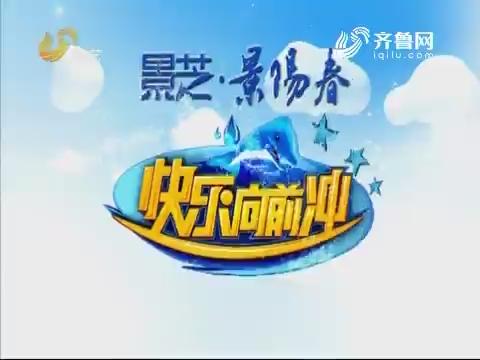 20180117《快乐向前冲》:王中王争霸赛团队对抗赛 追风少年队对阵赛场BOSS队