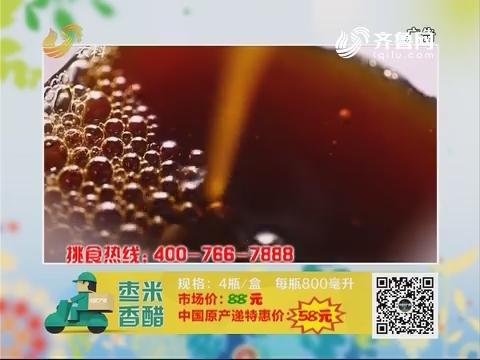 20180117《中国原产递》:枣米香醋
